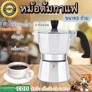 Moka Pot Italy Moka Pot 2 Cup หม้อต้มกาแฟ เครื่องชงกาแฟสด เครื่องทำกาแฟสด เครื่องชงกาแฟ  ขนาด 2 ถ้วย รุ่น Moka Pot Italy