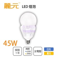 麗元BLTC/高亮度 LED 球泡 45W 取代100W螺旋燈泡 全電壓 白光/黃光 〖永光照明〗XM0%