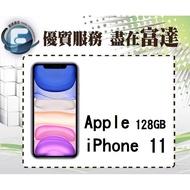 台南『富達通信』Apple iPhone 11 128G 6.1吋/IP68防水/18W快充【門市自取價】