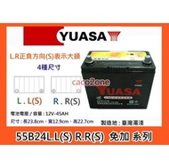 @成功網@ YUASA汽車電池 湯淺免保養55B24L 55B24LS 55B24R 55B24RS 免加水電瓶