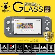 【Siren】Switch Lite 副廠 高豔度防爆9H玻璃螢幕保護貼
