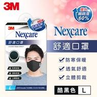3M 8550+ Nexcare 舒適口罩升級款-酷黑色(L)7100186678★居家購物節 感恩回饋