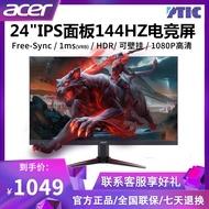 Acer宏碁小金剛暗影騎士 VG240Y P HDR技術24英寸144hz電競顯示器ips屏1ms Free-Sync防