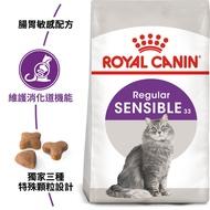 皇家ROYAL CANAIN貓飼料 S33 腸胃敏感貓   2kg / 4kg / 10kg / 15kg