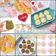 【林豆桑】現貨✨角落生物 DIY烘焙造型餅乾模/模具