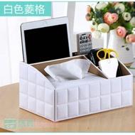 大款菱格白  歐式桌面 皮質多功能收納盒 遙控器 面紙 手機收納
