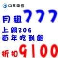 【中華攜碼月租777】華為 Mate10 (4+64G)