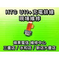 新店/三重/永和【充電接觸不良】送工具 HTC U11+ u11 plus 充電 usb 尾插 麥克風 排線 小板