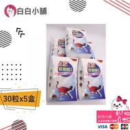 💕💕白白小舖💕💕飛駝漢方鴕鳥精加強型膠囊(30粒x5盒)