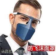 口罩 面罩 遮臉面罩防護隔離面罩 防濺防飛沫口罩 防病毒灰塵隔離面罩