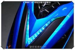 彩貼藝匠 X SENSE XSENSE 125 前定位燈 幻彩膜 燈膜 燈殼 車殼 防刮 遮傷 保護 車膜