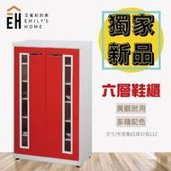 【艾蜜莉的家】2.1尺壓克力塑鋼鞋櫃(獨家商品)
