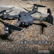 遙控飛機 折疊無人機航拍高清廣角遙控飛機定高四軸飛行器 入門級航模玩具 第六空間