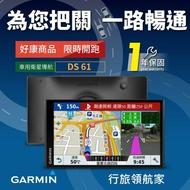 """【西瓜籽】GARMIN DriveSmart 61(DS61)--6.95""""行旅領航家【1年保固】 車用衛星導航 車用 配件"""