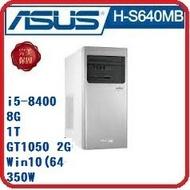 【2018.12 ★新年換新機推薦★】ASUS 華碩  H-S640MB-I58400032T 獨顯桌機 i5-8400/8G/1T/GT1050 2G/WIFI/Win10/350W