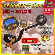 พิเศษส่งฟรี!! เครื่องตรวจจับ โลหะ MD-3010 II Metal detector เครื่องตรวจทอง เสถียรและแม่นยำสูง!! ใช้งานง่าย เครื่องหาสมบัติ เครื่องหาทองคำ หาโลหะ เครื่องหาเหรียญ เครื่องตรวจโลหะ เครื่อง หาทอง หาโลหะ ตรวจเช็คโลหะ ใต้น้ำ ใต้ดิน หาสมบัต x5 หาวัตถุ a1 v9 gp pm