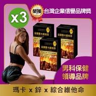【三井生技】金鑽馬卡維他命 30顆/3盒組(馬卡、牡蠣、胺基酸、管花肉蓯蓉、酵母鋅、韭菜籽、透納葉)