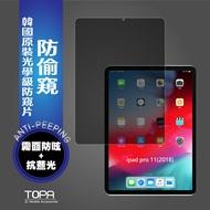 防窺 蘋果 ipad pro 11吋 2018 韓國原裝 非滿版防眩光抗藍光 螢幕保護貼 保護貼 雷射切割 台灣製造