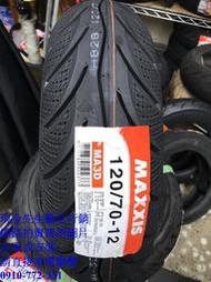 台北萬華 前輪工資220/後輪250 全新瑪吉斯 MAXXIS MAXXIS MA-3D 120/70-12 原廠鑽石胎