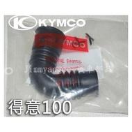 得意100 KHC4 SG20AA 冷卻導管 公司貨 傳動蓋導管 離合器蓋導管