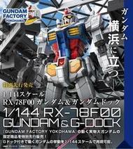 【魂凌模玩】售完 日版 地區限定 1/144 RX-78F00+格納庫 橫濱 鋼彈 紀念 初鋼 rx-78