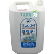 速可淨Scodyl 無酒精漱口水4000ml(一般/矯正專用/青蘋果/水蜜桃)