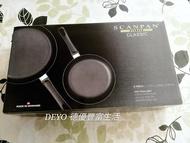 丹麥 思康 SCANPAN Classic 思康鍋經典款 平底鍋 兩件組 26cm+20cm