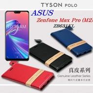 99免運 現貨 真皮皮套 可站立 可插卡  華碩 ASUS ZenFone Max Pro (M2) ZB631KL  簡約牛皮書本式皮套 POLO 真皮系列 手機殼