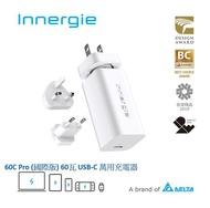 【20雙11】Innergie 台達電 60C Pro (國際版) 60瓦 USB-C 萬用充電器/變壓器