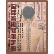 全民脊椎健康手冊 整脊保健醫學