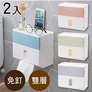 【新錸家居】2入按壓式-雙層防水免釘面紙盒(衛生紙盒/置物架/紙巾盒/衛生紙架)