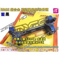 ZeroMotor☆免運送螺絲 RRGS 鋁合金 前引擎吊架 狗骨頭 RSZero,RSZ,RS,SF,CUXI 藍
