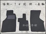 [可超商取貨]福斯-T4 前組 前排 三片專車專用 耐磨型防水腳踏墊T4腳踏墊