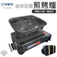 煎烤爐 MINI兩用煎烤、燒烤盤爐(含提袋)- 03335 瓦斯爐 妙管家 卡式爐 烤爐 燒烤爐