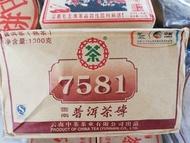 普洱茶💞7581💞雲南普洱茶磚(熟茶)