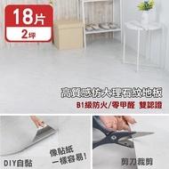 樂嫚妮 DIY自黏式仿大理石紋 巧拼地板 地板貼 PVC塑膠地板 防滑耐磨 18片入/2坪