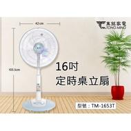 【東銘】16吋定時桌立扇 75W 五片扇葉 三段風速 分離式底座 過熱防護 風力強 電風扇 夏扇 電扇 TM-1653T