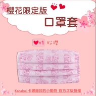 Kanahei 卡娜赫拉的小動物 卡娜赫拉的櫻花趣 櫻花限定版 口罩套 化妝包
