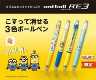 三菱 uni URE3-600 小小兵報到0.5三色魔樂鋼珠筆 魔擦筆 摩樂筆