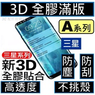 三星A20 A50 A60 A70 A80 滿版玻璃貼 A8S A8+ A6+ A7 A8 A9 2018 玻璃保護貼