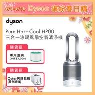 【送專用濾網+Oster烤麵包機】Dyson戴森 Pure Hot+Cool HP00 三合一涼暖風扇空氣清淨機(時尚白)