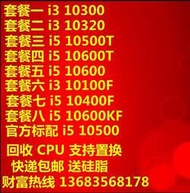 英特爾i3 10100 10300 10320 i5 10500 T 10600T 10600 CPU散片