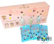 〚巧口樂〛 滋露巧香果巧克力21g *24入(整盒販售)