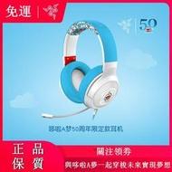 🌟免運🌟Razer雷蛇 哆啦A夢50周年限定款 頭戴式有線音樂遊戲耳機帶麥耳機 帶麥 自由聆聽與夢同行【關注領劵】
