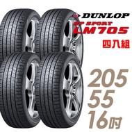 【DUNLOP 登祿普】SP SPORT LM705 耐磨舒適輪胎_四入組_205/55/16(LM705)