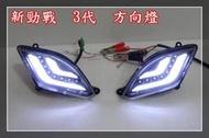 新廣科技 新 勁戰 3代 三代 LED 導光 條 前 方向燈 博派 BMW 型 日行燈 特仕版 黑底