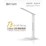 【發發館】加贈狗骨枕CP爆表~Dr.Light T5 LED觸控式三色溫五段檯燈/三色溫切換/5段亮度調整情境檯燈