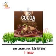 (1 กล่อง) BIO COCOA MIX ไบโอ โกโก้ มิกซ์ ผลิตภัณฑ์เสริมอาหาร บรรจุ 1 กล่อง 10 ซอง ( ซื้อทุก 2 กล่อง แถมแก้ว 1 ใบ คละรสได้)