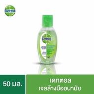 Dettol เจลล้างมือ 50 ml