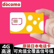 日本4G上網卡DOCOMO(5/7/30天)